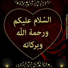 Islamic Dua, Islamic Quotes, Good Morning Images, Good Morning Quotes, Salam Image, Assalamualaikum Image, Doa Islam, Islamic Images, Hadith