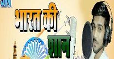 Bharat ki shaan Abhishek mehra 2018 desh bhakti mp3 song http://ift.tt/2BviKhs  Bharat ki shaan Abhishek mehra 2018 new bhojpuri album mp3 download  Bharat ki shaan new bhojpuri mp3 download