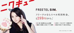 Ad - FREETEL