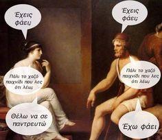 Τα YOLO του Σαββάτου Memes Humor, Jokes Quotes, Greek Memes, Funny Greek Quotes, Ancient Memes, Clever Quotes, Funny Vines, Funny Moments, Funny Photos