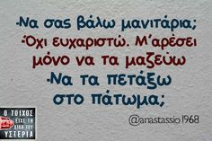 Greek Memes, Funny Greek Quotes, Jokes Quotes, Sarcastic Quotes, Clever Quotes, Have A Laugh, English Quotes, Just Kidding, Just For Laughs