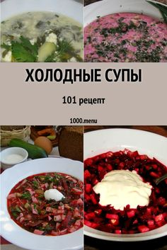 Холодник холодные супы - 101 рецепт - 1000.menu Soup Recipes, Cooking Recipes, Tasty, Yummy Food, Russian Recipes, No Cook Meals, Easy Meals, Food And Drink, Lunch