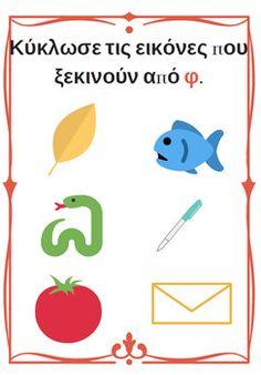 Φωνολογική αποκατάσταση του Φφ - Πλήρης οδηγός δραστηριοτήτων Bees For Kids, School Psychology, Therapy Activities, Speech Therapy, My Children, Crafts For Kids, Preschool, Greek, Language