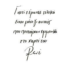 Έφυγε... Όπως όλες οι μεγάλες αλλαγές έτσι κι εκείνη Ήρθε και έφυγε Δε διαρκούν για πάντα τα όνειρα Αν δεν τα κρατάς ζωντανά απογοητεύονται και χάνονται Αποχωρούν για να δημιουργηθούν αλλού-καινούργια - ...συνέχεια στο instagram link #ρενέ Book Quotes, Me Quotes, Feeling Loved Quotes, Real Facts, Greek Quotes, True Words, Poems, Thoughts, Feelings