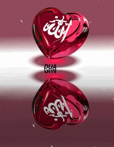 Duâ'm Good Morning Beautiful Pictures, Allah Wallpaper, Islamic Gifts, Allah Islam, Islamic Calligraphy, Ale, Christmas Bulbs, Holiday Decor, Paris France