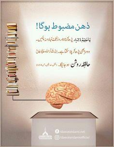 Duaa Islam, Islam Hadith, Allah Islam, Islam Quran, Islamic Love Quotes, Muslim Quotes, Islamic Inspirational Quotes, Islamic Phrases, Islamic Messages