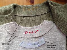 Основные швейные термины