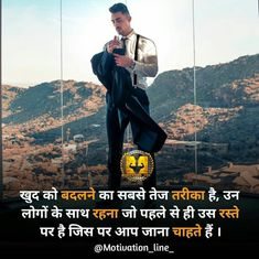 World best motivational quotes in Hindi - simple - World best motivational quotes in Hindi - Chankya Quotes Hindi, Motivational Thoughts In Hindi, Buddha Quotes Inspirational, Motivational Picture Quotes, Good Thoughts Quotes, Inspirational Quotes Pictures, Attitude Quotes, Motivational Lines, Interesting Facts In Hindi
