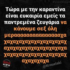 Funny Greek Quotes, Funny Quotes, True Words, Laugh Out Loud, Jokes, Cards Against Humanity, Lol, Earth, Smile