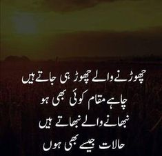 Qoutes, Funny Quotes, People Quotes, Urdu Poetry, Arabic Calligraphy, Thoughts, Feelings, Words, Allah