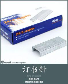 订书针 - Dìng shū zhēn - kim bấm