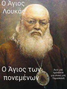 Orthodox Priest, Orthodox Christianity, Spiritual Quotes, Wise Words, Einstein, Saints, Blessed, Spirituality, Positivity