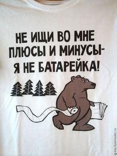 Russian Quotes, Wit And Wisdom, Funny Phrases, My Mood, Life Motivation, Man Humor, In My Feelings, Wise Words, Quotations