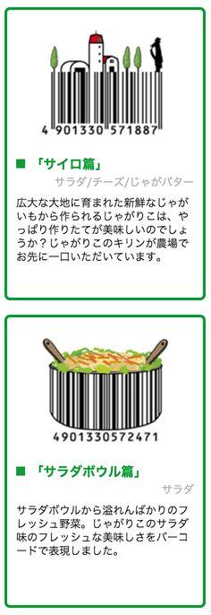 じゃがりこ バーコード 9 Barcode Design, Creative, Food, Essen, Meals, Yemek, Eten
