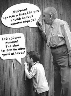 Funny Greek Quotes, Greek Memes, Bff Quotes, Poetry Quotes, Funny Photos, Funny Images, Funny Dialogues, Funny Statuses, Clever Quotes