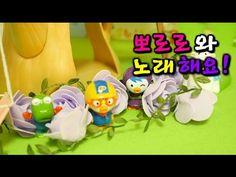 뽀로로와노래해요★뽀로로 장난감 애니 마카윤 TV ★뽀로로 장난감 신기한 놀이터 유치원 애니
