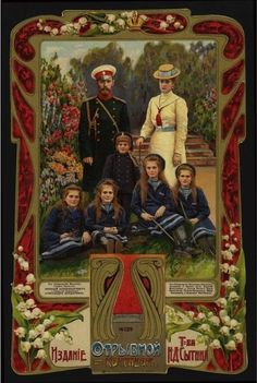 Cover of an old Russian calen-dar with a beautiful picture of the Romanov family. ca 1907 – 1910