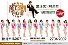 Ad / 萬千師奶賀台慶 / 劇場組合 / #drama