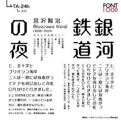 TA-24H - ヒビカセ動画内歌詞にて