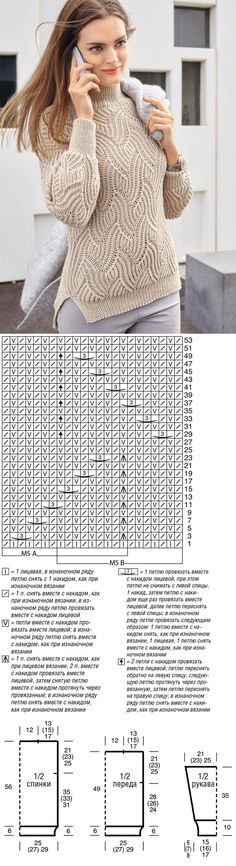 Свитер с рельефным волнообразн