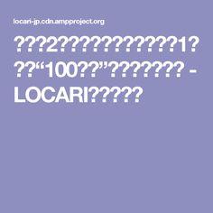 """勝負は2週間♡ペタンコお腹には1分間の""""100トレ""""がイイんです! - LOCARI(ロカリ)"""