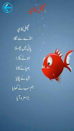 urdu poem with urdu alphabet - Urdu Poems For Kids, Urdu Stories For Kids, Nursery Worksheets, Alphabet Worksheets, Nursery Poem, Nursery Rhymes, Preschool Songs, Preschool Crafts, Baby Poems