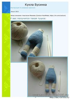 Вязаная кукла Бусинка Автор описания: Анастасия Макеева - Игрушки крючком