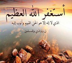 استغفر الله العظيم