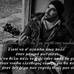 Greek Quotes, Song Quotes, Just Love, My Life, Lyrics, How Are You Feeling, Singer, Feelings, Sayings