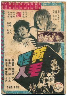 Chinese Horror Movie