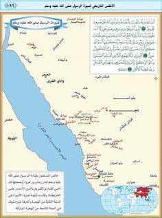 • خريطة غزوات الرسول ﷺ • مرتسم بياني للغزوات #التاريخ_الإسلامي