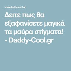 Δειτε πως θα εξαφανίσετε μαγικά τα μαύρα στίγματα! - Daddy-Cool.gr Makeup, Maquillaje, Face Makeup, Make Up, Bronzer Makeup