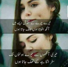 30 Most Sad Urdu Love Poetry Images - Sad Poetry Urdu Love Quotes In Urdu, Urdu Love Words, Poetry Quotes In Urdu, Love Poetry Urdu, Urdu Quotes, Qoutes, Missing Quotes, Wise Quotes, Attitude Quotes