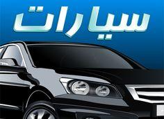 عالم السيارات والمحركات | المتجر العربي لتطبيقات الهواتف المحمولة Vehicles, Car, Projects, Log Projects, Automobile, Blue Prints, Autos, Cars, Vehicle