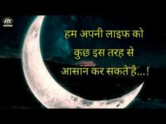 Best Heart Touching Quotes, Heart Touching Lines, Motivation Youtube, Lines Quotes, Hindi Video, Truth Of Life, Good Heart, Our Life