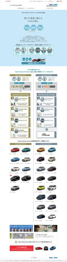 トヨタの安全安心技術|WEBデザイナーさん必見!ランディングページのデザイン参考に(信頼・安心系)