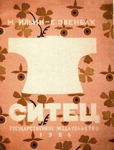 "N. Ilyin, E. Evenbakh: Calico Fabric, 1926. ""Ситец"", E. Эвенбах, 1926"