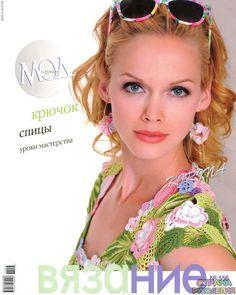 Журнал мод - №556 - 2012 - Журнал мод - Журналы по рукоделию - Страна рукоделия