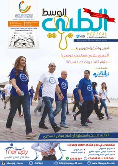 Alwasat Medical Magazine Number (35) / November 2015 العدد الخامس والثلاثين من مجلة الوسط الطبي لشهر نوفمبر 2015.. #ديلي #العلاقات_العامة #الوسط_الطبي #البحرين #DailyPR #Bahrain #GCC #Alwasat_Medical