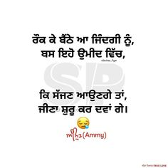 Nav jivan Sad Quotes, Best Quotes, Qoutes, Punjabi Status, Punjabi Quotes, Desi, Jazz, Joker, Thoughts