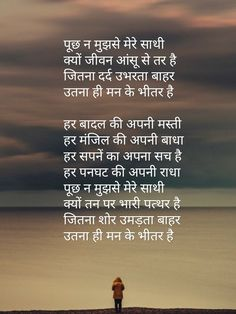 Hindi Quotes On Life, Motivational Quotes In Hindi, Good Life Quotes, Self Love Quotes, Nice Poetry, My Poetry, Poetry Quotes, Poetry Hindi, Too Late Quotes