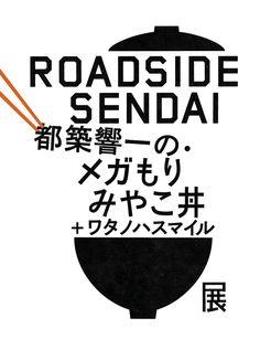 Sendai Cultural Foundation, Roadside Sendai