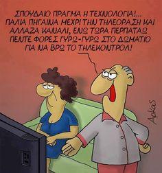τηλεκοντρολ Smiles And Laughs, Just For Laughs, Funny Memes, Hilarious, Jokes, Funny Greek, Make Smile, Greek Quotes, Sarcastic Quotes