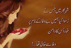 Shayari Urdu Images: Shayari On Life In Urdu With Images