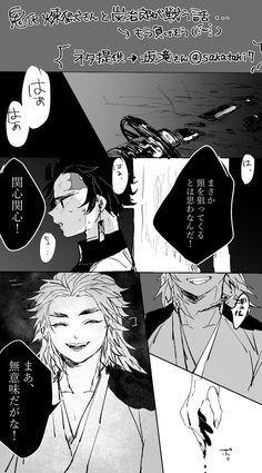 Demon Hunter, Anime Crossover, Slayer Anime, Doujinshi, Love Art, Boku No Hero Academia, Manga Anime, Fangirl, Illustration Art