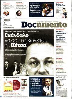 Εξώδικο από το Documento στην Initiative και τον Στέλιο Πέτσα – My Review Movie Posters, Film Poster, Billboard, Film Posters