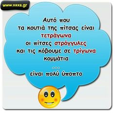 Greek Quotes, Just Kidding, Just For Laughs, Kai, Google, Funny Quotes, Jokes, Funny Stuff, Drop Cloths