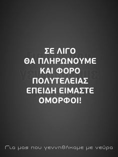 Greek Memes, Greek Quotes, True Words, Funny Images, Funny Quotes, Jokes, Humor, Greek Sayings, Hilarious Quotes