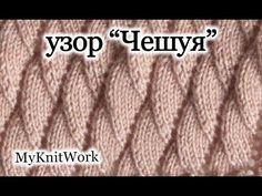 "Вязание спицами. Узор ""Чешуя"". Knitting. Pattern ""Scales"". - YouTube"