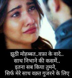 Here you'll find a few amazing breakup Shayari images in Hindi and pictures of sad love quotes in Hindi. Sayri Hindi Love, Hindi Shayari Love, Love Quotes In Hindi, Love Quotes With Images, Shayari Funny, Shayari Image, Love Picture Quotes, Love Smile Quotes, Love Quotes Funny